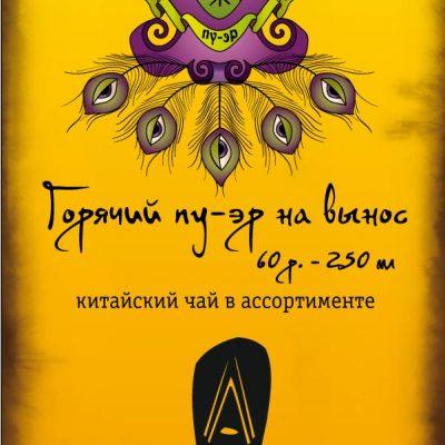 «Alquimia» - рекламная листовка