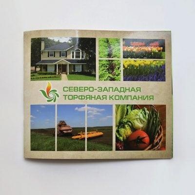 Рекламная брошюра для Северо-западной торфяной компании