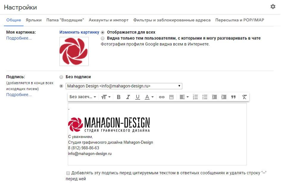 Как добавить логотип в подпись почты Gmail