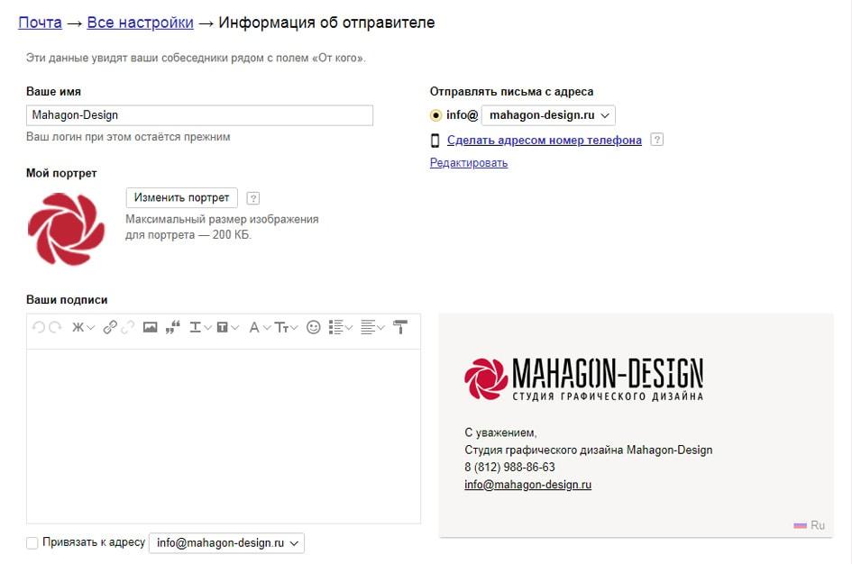 Как добавить логотип в подпись почты Yandex